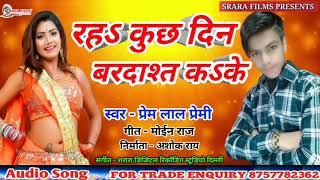 Prem Lal Premi Ka - New Romantik Song - Raha Kuchh Din Bardas Kake  - रहऽ कुछ दिन बरदाश्त कऽके