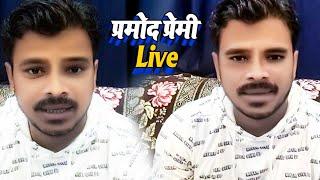 #Live_Video -प्रमोद प्रेमी ने संध्या फिल्म्स के बारे में क्या कहा आप खुद सुनिए - #Pramod Premi Yadav