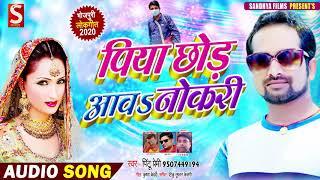 #Pintu_Premi || पिया छोड़ आवा नौकरी || #Bhojpuri Hit Song 2020 || Piya Chhod Aawa Naukari