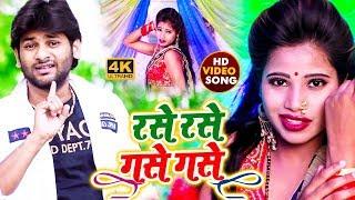#VIdeo Song   रसे रसे गसे गसे  #Abhishek Lal Yadav   Rase Rase Gase Gase  #Shilpi Raj   #Bhojpuri