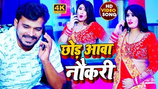 #VIdeo Song - छोड़ आवा नौकरी - Pintu Premi - #Bhojpuri Hit Song 2020 - Piya Chhod Aawa Naukari