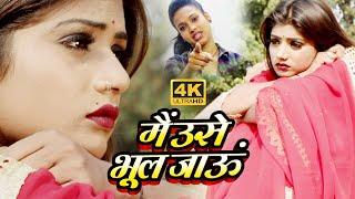 #Video Song - मै उसे भूल जाऊ || Palak Pandey || Mai Use Bhool Jau || Bhojpuri Song 2020 New
