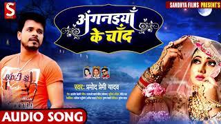 प्रमोद प्रेमी का इतिहास रचने वाला गाना आ गया - अँगनइया के चाँद - Angnaiya ke Chand - Bhojpuri Song