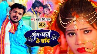 Video Song - प्रमोद प्रेमी यादव का - अँगनइया के चाँद - Angnaiya ke Chand - Bhojpuri Song