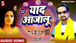 सबको रुला देगा ये गाना - याद आs जालू - Yad Aajalu - Pintu Premi - Bhojpuri Sad Song