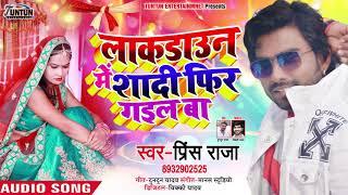 लाकडाउन में शादी फिर गईल बा - Prince Raja का New #भोजपुरी Song - New Bhojpuri Song 2020