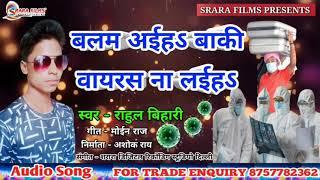 #Rahul Bihari का #Coronavirus Song 2020 #बलम अईहऽ बाकी वायरस ना लईहऽ #Balam Aiha Baki Virus Na Laiha
