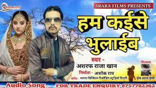 Ashraf Raja Khan का न्यू बेवफ़ाई साँग 2020 || हम कईसे भूलाईब हो || Hum Kaise Bhulaib Ho || Hit Song