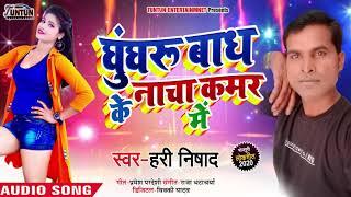घुँघरू बाध के नाचा कमर में - Hari Nishad का New भोजपुरी सुपरहिट Song - Latest Bhojpuri Song 2020
