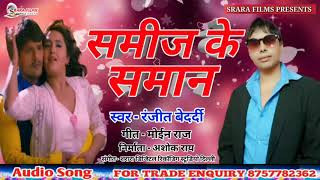 Ranjeet Bedardi ka new - bhojpuri song ॥ samij ke Saman॥ समीज के समान।