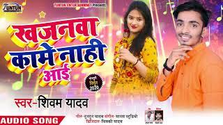 खजनवा कामे नाही आई - Shivam Yadav का New #भोजपुरी Song( निर्गून) - #Bhojpuri Song #2020 #nirgun)