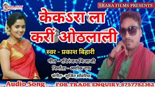 Prakash Bihari का न्यू भोजपुरी साँग 2020 || Kekara La Kari Othlali ॥ केकऽरा ला करीं