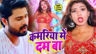 #Tik_Tok Viral Song - कमरिया में दम बा - #Lado Madhesiya - Kamariya Me Dam Ba - Bhojpuri Song New