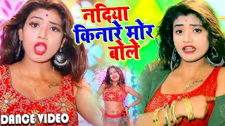 HD #Video - नदिया किनारे मोर बोले - Nadiya Kinare Mor Bole - #Lado Madhesiya - #Bhojpuri Songs 2020