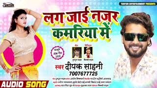 लग जाई नजर कमरिया में , Lag Jai Najar Kamariya Me - Deepak Sahani - Bhojpuri Song New