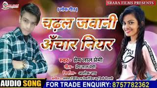 चढ़ल जवानी अचार नियर | Chadhal Jawani Aachar Niyan | प्रेम लाल प्रेमी  | हिट भोजपुरी साँग - 2020