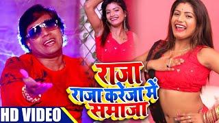 मोहन राठौर का सबसे हिट सॉन्ग - राजा राजा करेजा में समाजा - #Live Dance Video - Bhojpuri Song New