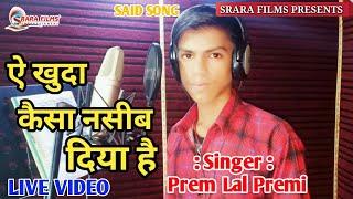 Prem Lal Premi का न्यू विडियो साँग | ऐ खुदा कैसा नसीब दिया है | Aie Khuda Kaisa Naseeb Diya Hai