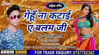 गेहूँ ना कटाई बलम जी -  राहुल  बिहारी का न्यू चईता साँग 2020 - Srara Films Bhojpuri
