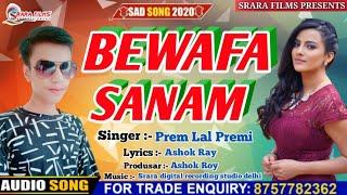 Bewafa Sanam || बेवफा सनम || Prem Lal Premi का न्यू सैड साँग 2020 || Hit Bewafai Song