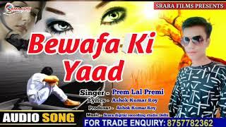 Bewafa Ki Yaad -बेवफा की याद - प्रेम लाल प्रेमी का दर्द भरा बेवफ़ाई साँग 2020 - Srara Films Bhojpuri
