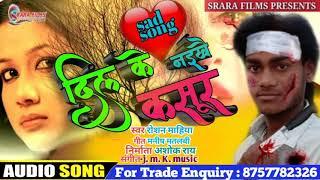 Roshan Mahiya का दर्द भरा साँग 2020 - दिल के कसूर नईखे - Dil Ke Kasoor Naikhe - Srara Films Bhojpuri