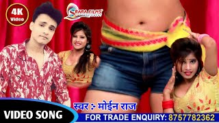 बलब दुनो बरेला    Balab Duno Barela    Moin Raj का सबसे सुपर हिट विडियो साँग 2020    New Video Song