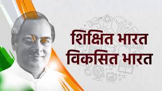 राजीव जी ने देश के विकास में शिक्षा के महत्व को समझा और साक्षरता दर बढ़ाने की दिशा में काम किया