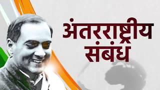 राजीव गांधी जी के कार्यकाल में हिंदुस्तान ने अंतरराष्ट्रीय संबंधों की नई ऊंचाइयों को छुआ