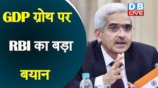 GDP Growth पर RBI का बड़ा बयान | इस साल नेगेटिव रहेगी GDP ग्रोथ रेट- RBI | Shaktikanta Das