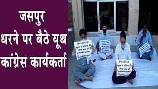 जसपुर—धरने पर बैठे यूथ कांग्रेस कार्यकर्ता