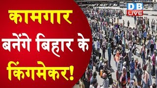 कामगार बनेंगे बिहार के किंगमेकर! | Tejashwi Yadav के भोजनालयों से नीतीश सरकार बेचैन!