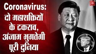 Coronavirus: एक दूसरे के खिलाफ खड़े China-America, दुनिया कैसे भुगतेगी अंजाम