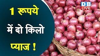 1 रूपये में दो किलो प्याज !   अब अन्नदाता को रूला रहा प्याज...   indian farmers problems   #DBLIVE