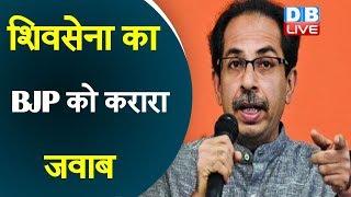 Shivsena का BJP को करारा जवाब | सरकार का विरोध BJP पर पड़ेगा भारी- शिवसेना | Shivsena news | #DBLIVE