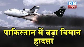 पाकिस्तान में बड़ा विमान हादसा | #DBLIVE