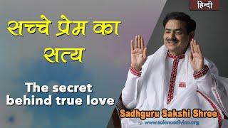 सच्चे प्रेम का सत्य | The secret behind true love. | Sadhguru Sakshi Shri