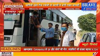 #Katra : प्रवासी मजदूरों की मदद को आगे आये सावित्री इंडेन गैस एजेंसी के स्वामी अरुण कुमार उर्फ सोनू