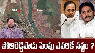 పోతిరెడ్డిపాడు పెంపు ఎవరికీ నష్టం ? | AP Telangana Water Issue  | KCR Vs Jagan | Raghavendra