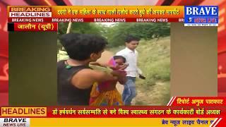 जालौन में दबंगो का कहर, महिला से गाली गलौच कर जमकर पीटा, वीडियो वायरल | BRAVE NEWS LIVE