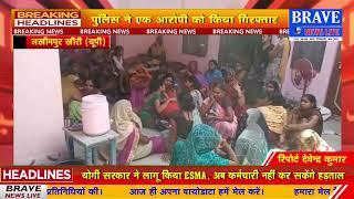 डबल मर्डर से थर्राया लखीमपुर खीरी जिले का नीमगांव क्षेत्र | BRAVE NEWS LIVE