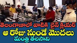 తెలంగాణాలోవాటికి  లైన్ క్లియర్..| Tollywood Team Meets Minister Thalasani Srinivas  | Top Telugu TV
