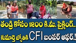 తండ్రి కోసం 1200 కి.మీ. సైక్లింగ్..| Jyoti Kumari Cycled 1200km For Her Father | Top Telugu TV