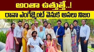 It's Not Engagement. Roka Function | Rana Daggubati Miheeka Bajaj Latest Update | Top Telugu TV