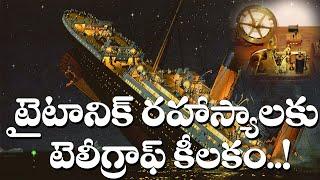 Titanic Ship SECRETS By TELEGRAPH | Telugu Secret Stories | Top Telugu TV
