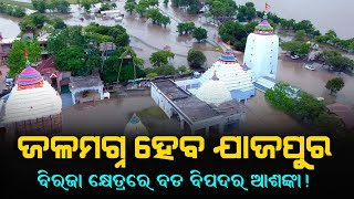 Jajpur will be Completely Submerged | Maa Biraja will take Avtar at Cuttack | ଯାଜପୁର ହେବ ଜଳମଗ୍ନ !