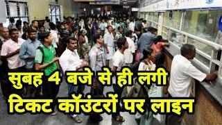 Railway ने आज से शुरू की Train की Offline Booking, काउंटरों पर सुबह 4 बजे से ही लगने लगी लाइन