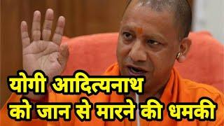 Yogi Adityanath को मिली जान से मारने की धमकी, केस दर्ज़ कर आरोपी की तलाश शुरू | Death Threat