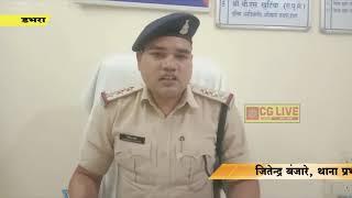 ग्रामीण से मारपीट करने वाले 6 आरोपियों को पुलिस ने पकड़ा cglivenews