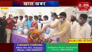 Hyderabad AIMIM MEHBOOB PRIDE FUNCTION HALL Ration Distribution // THE NEWS INDIA